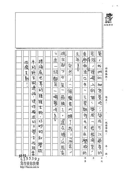 101W6405邵湘芸 (3)
