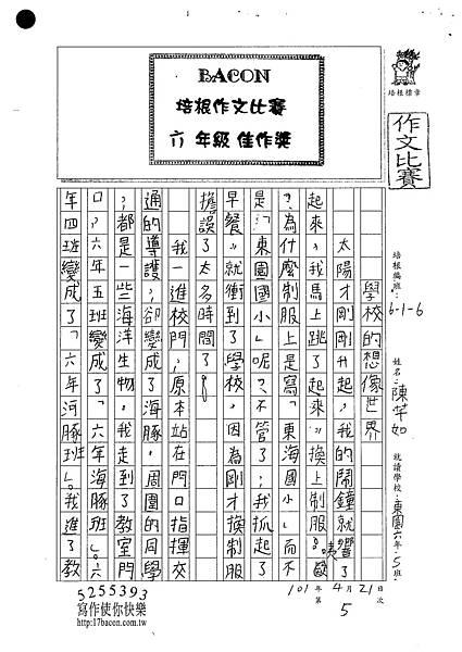 101W6405陳芊如 (1)