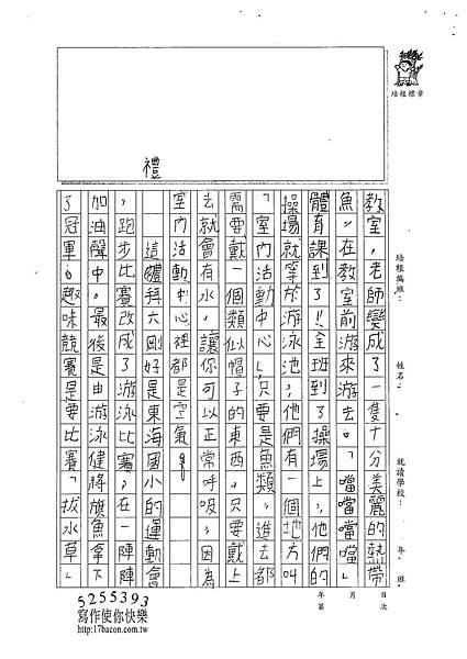 101W6405陳芊如 (2)