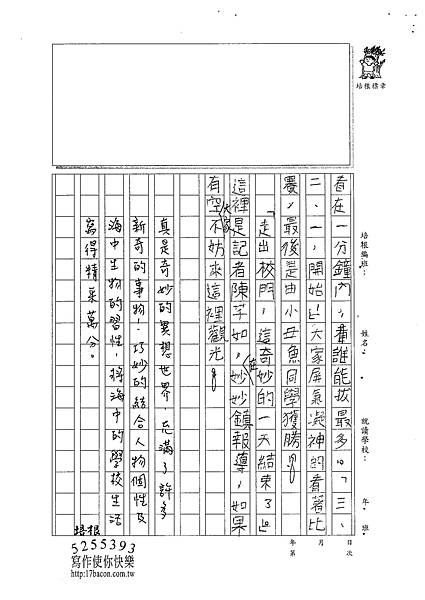 101W6405陳芊如 (3)
