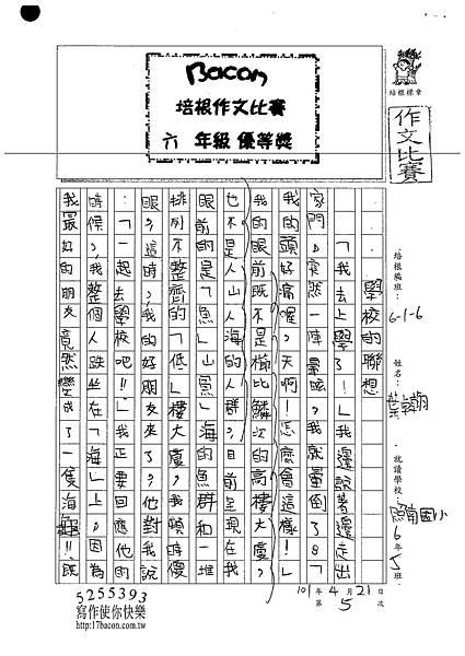 101W6405葉卓翰 (1)