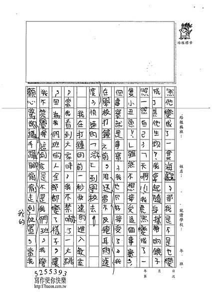 101W6405葉卓翰 (2)