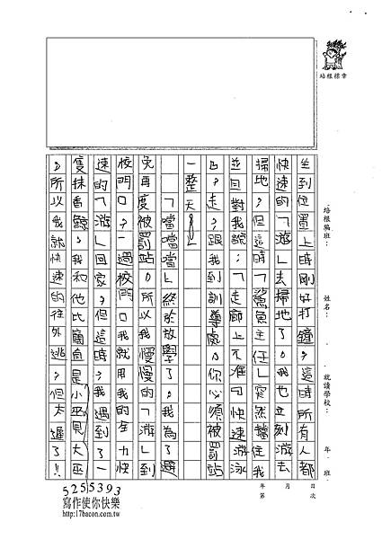 101W6405葉卓翰 (3)