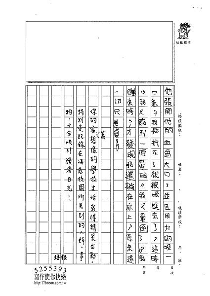 101W6405葉卓翰 (4)
