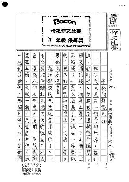 101W6405蔡霈縈 (1)