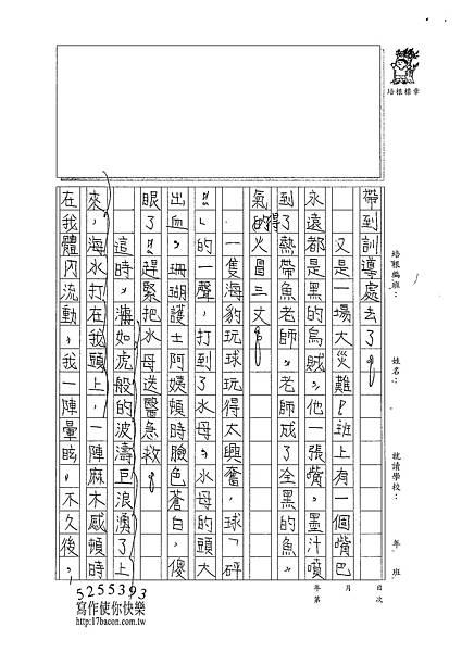 101W6405蔡霈縈 (2)