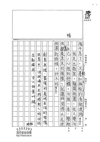101W6405蔡霈縈 (3)