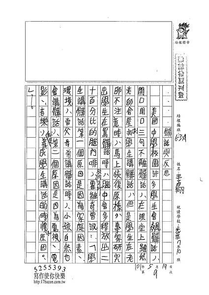 101WA409王彥翔 (1)