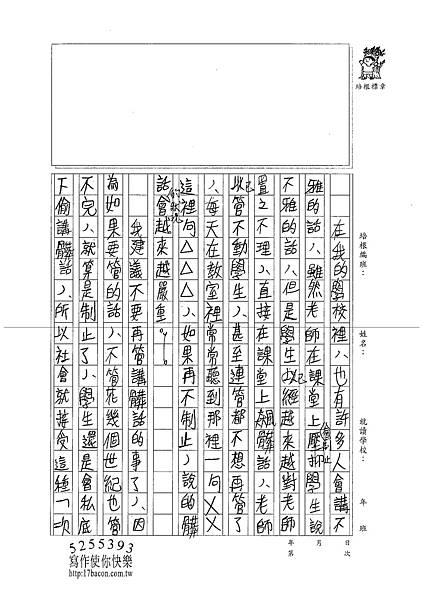 101WA409王彥翔 (2)