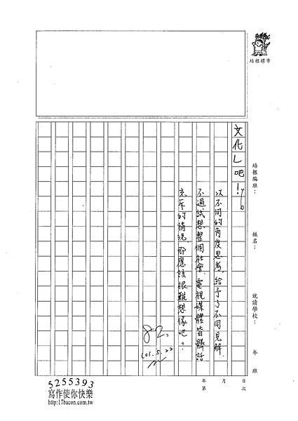 101WA409王彥翔 (3)