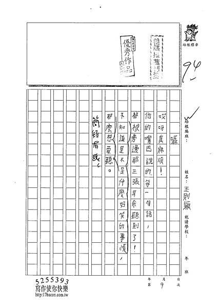 101W4409王則穎 (1)