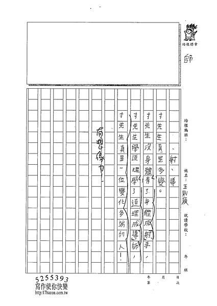 101W4409王則穎 (2)