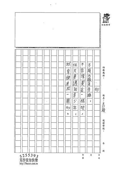 101W4409王則穎 (3)