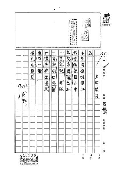 101W4409周芷嫺 (1)