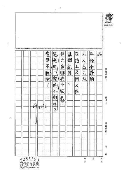 101W4409周芷嫺 (2)