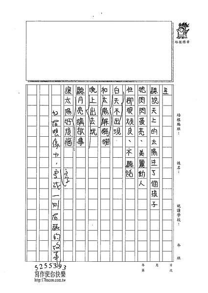 101W4409周芷嫺 (3)