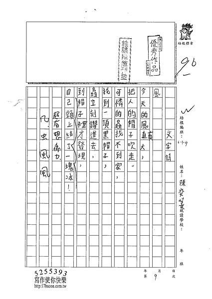 101W4409陳奕蓁 (1)