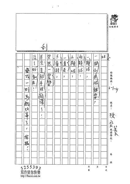 101W4409陳奕蓁 (2)