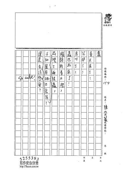 101W4409陳奕蓁 (3)