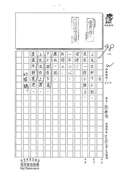 101W4409蔡維怡 (1)