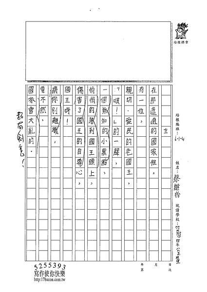 101W4409蔡維怡 (2)