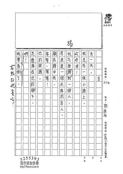 101W4409蔡維怡 (3)