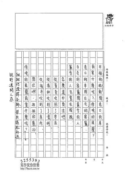 101WG409何冠儒 (2)