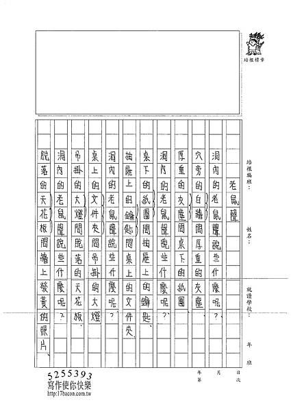 101WG409何冠儒 (3)