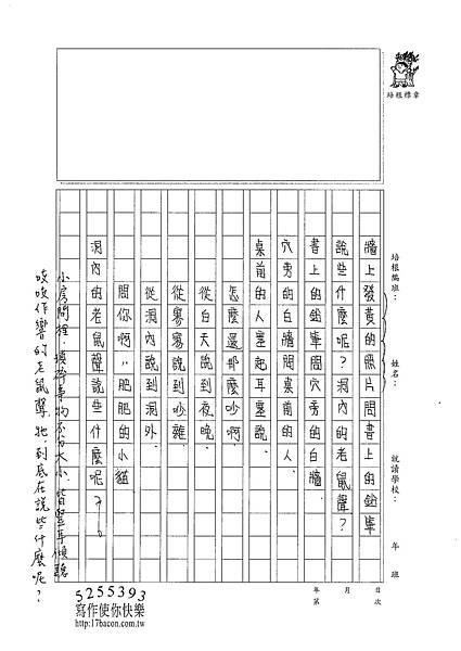 101WG409何冠儒 (4)