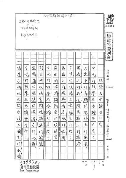 101WG409陳冠樺 (1)