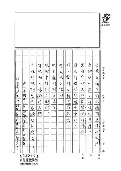 101WG409陳冠樺 (2)