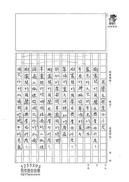 101WG409陳冠樺 (3)
