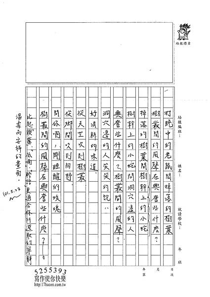 101WG409陳冠樺 (4)