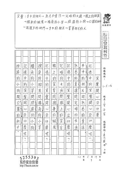 101WG409曾子芸 (1)