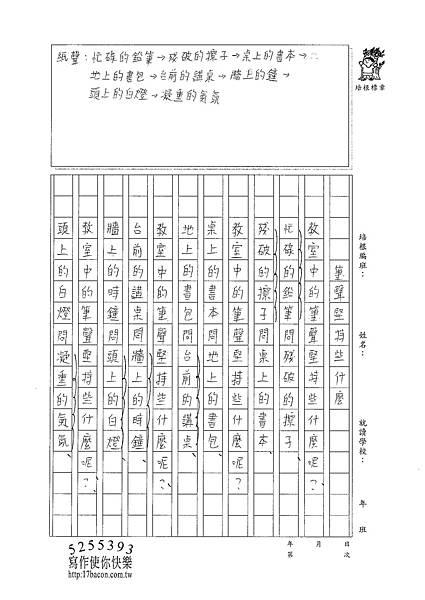 101WG409曾子芸 (3)