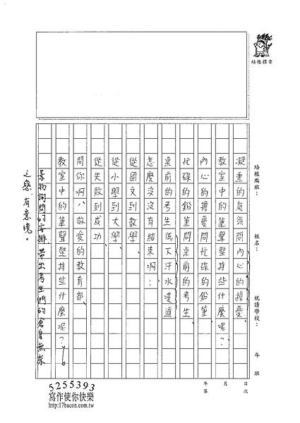 101WG409曾子芸 (4)