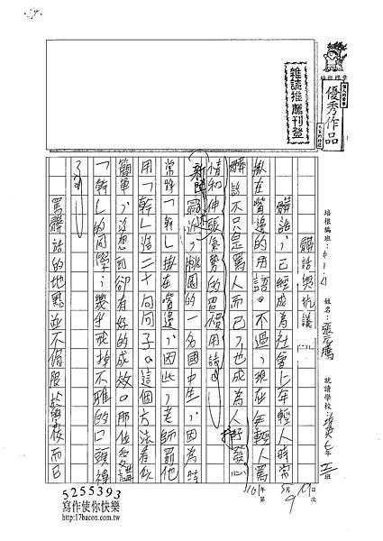 101WA409張元騰 (1)