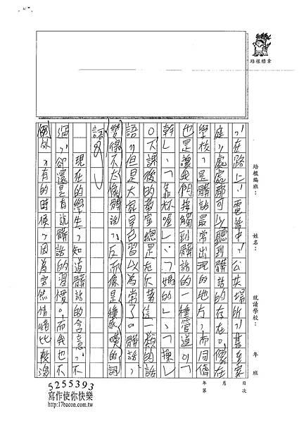 101WA409張元騰 (2)