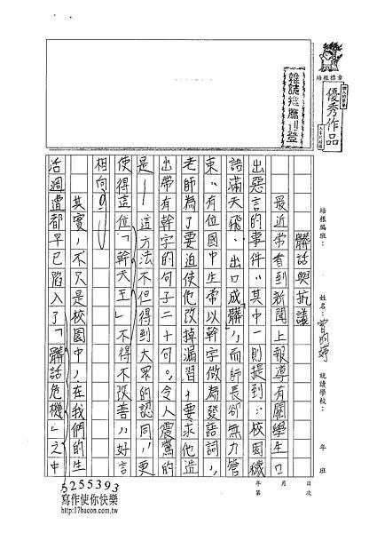 101WA409曾昀婷 (1)