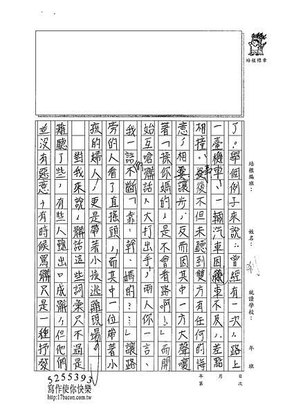 101WA409曾昀婷 (2)