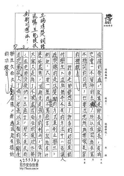 101WA409曾昀婷 (3)