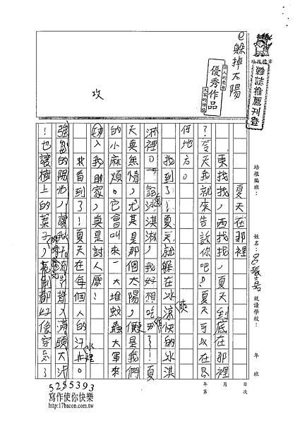 101W3410呂振嘉 (1)
