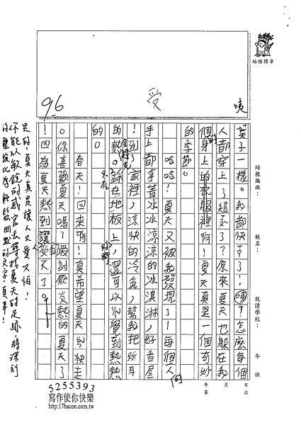 101W3410呂振嘉 (2)