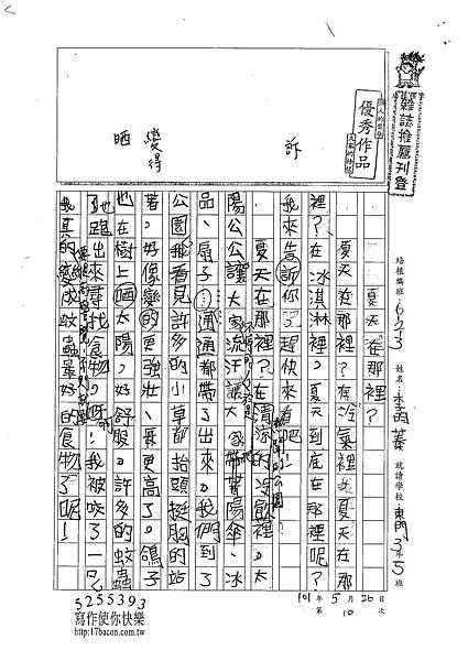 101W3410李昀蓁 (1)