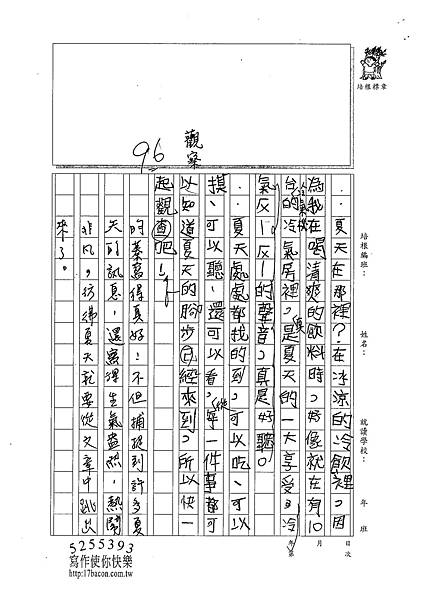 101W3410李昀蓁 (2)