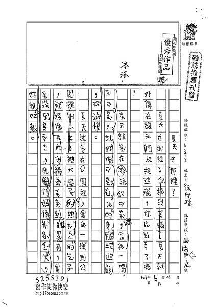 101W3410徐伊瑾 (1)