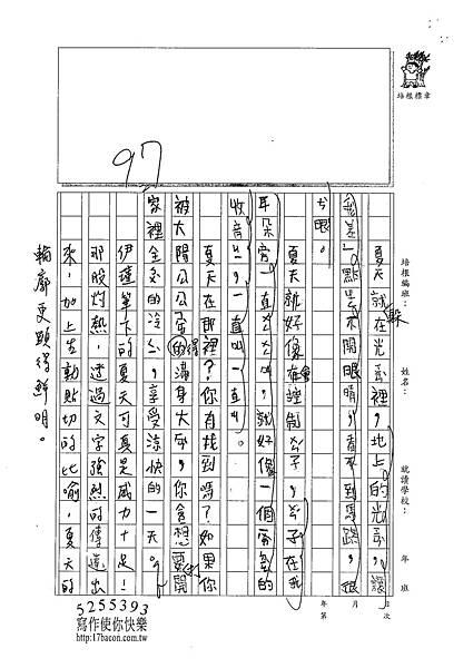 101W3410徐伊瑾 (2)
