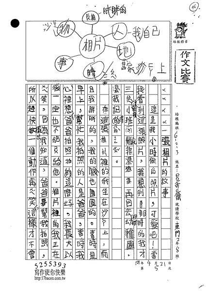 101W3405呂哲儀 (1)