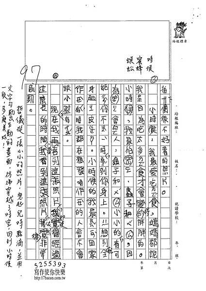 101W3405呂哲儀 (2)