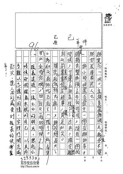 101W3405呂振嘉 (2)
